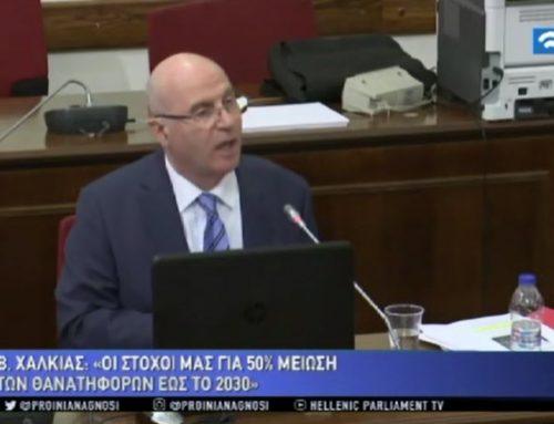 Ο Πρόεδρος της HELLASTRON στην Ειδική Μόνιμη Επιτροπή Οδικής Ασφάλειας της Βουλής