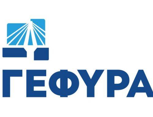 Η ΓΕΦΥΡΑ Α.Ε. παρουσιάζει νέο λογότυπο, παραθέτει στοιχεία & δεσμεύεται για το παρόν και το μέλλον