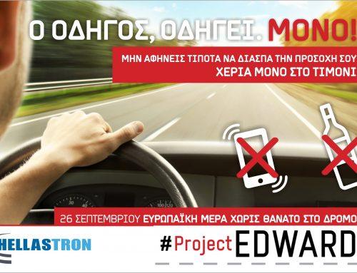 HELLASTRON promotes #projectEDWARD 2019