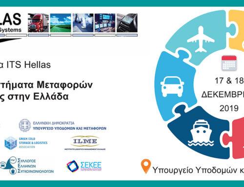 Η HELLASTRON στην 5η Διημερίδα ITS Hellas 2019  Ευφυή συστήματα μεταφορών και εξελίξεις στην Ελλάδα