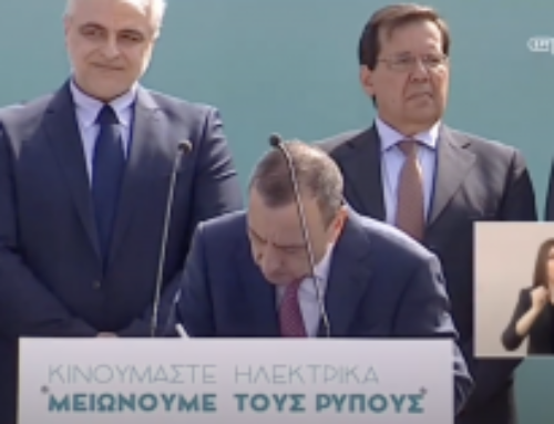 HELLASTRON a founding member of Greece's Green Deal for the promotion of electric mobility