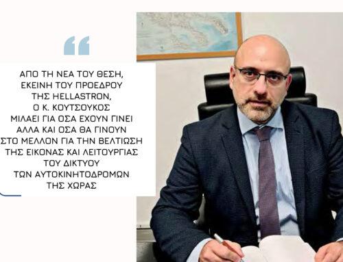 Συνέντευξη του Προέδρου της HELLASTRON στο Εργοληπτικόν Βήμα